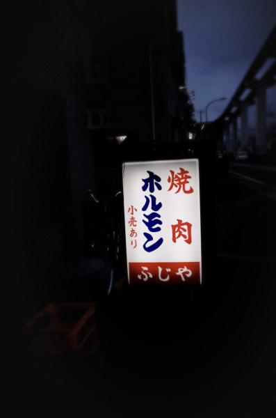 yakiniku_02.JPG